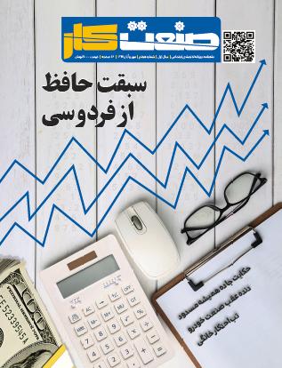 هفتمین شماره ماهنامه صنعت کار منتشر شد
