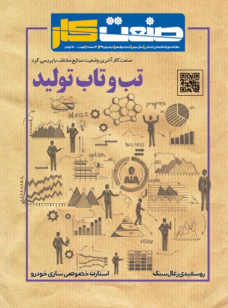 دوازدهمین شماره ماهنامه صنعت کار منتشر شد