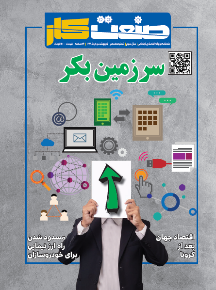 هفدهمین شماره ماهنامه صنعت کار منتشر شد