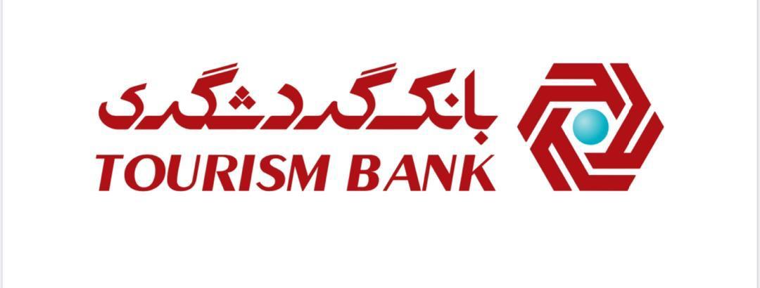زیرساخت های خدمات فروش سهام عدالت در بانک گردشگری فراهم شد