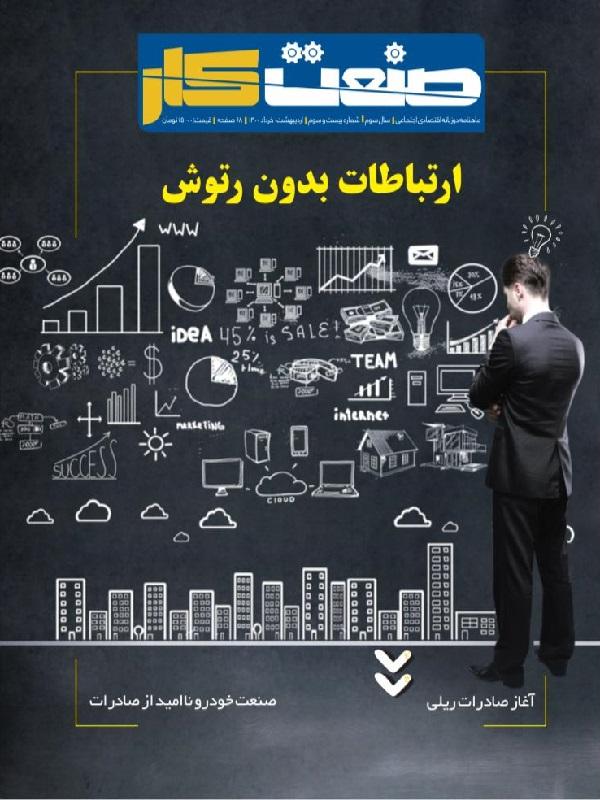 بیست و سومین شماره ماهنامه صنعت کار منتشر شد
