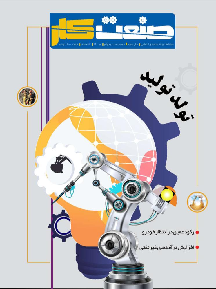 بیست و چهارمین شماره ماهنامه صنعت کار منتشر شد